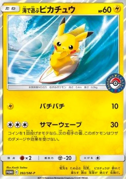 Playing in the Sea Pikachu (SM-P 392)