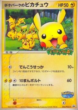 PokéPark's Pikachu PCG-P 043