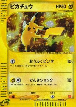 Pikachu McDonald's 2002 010
